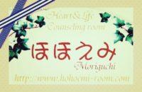 長野県 岡谷市 カウンセリング|メンタルケア カウンセリングルームほほえみ